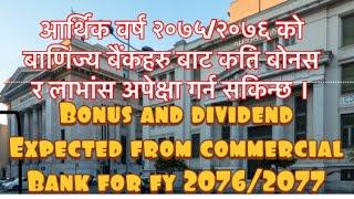 dividend paying capacity of commercial bank 2019|२०७५।२०७६ कती लाभांस अपेक्षा गर्न सकिन्छ