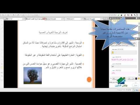 البرمجة اللغوية والعصبية |  اكاديمية الدارين |  محاضرة 1