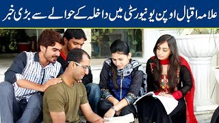 Allama Iqbal Open University Announces New Admission Intake | Breaking News