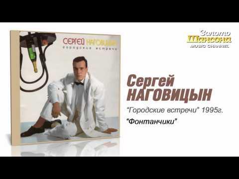 Сергей Наговицын - Фонтанчики (Audio) - UC4AmL4baR2xBoG9g_QuEcBg