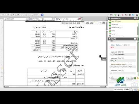 المحاسب المحترف | أكاديمية الدارين | محاضرة رقم 4