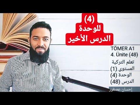 تومر A1 الدرس 48 كلمات وتمارين الوحدة (4) TÖMER A1 Arapça 48