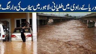 Flood Warning in Lahore, as water rises in river Ravi | Breaking News - Lahore News HD