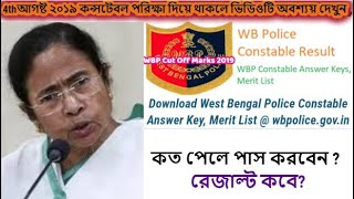 WBP cut off marks 2019 | Police Constable Answer Key | wbp Constable Result Date | Merit List