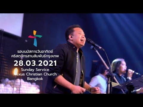 Nexus Bangkok  28/03/2021