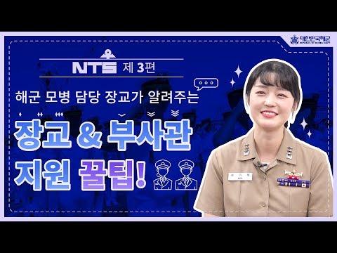 네이비토크쇼 NTS - 해군 장교 & 부사관 지원 꿀팁!