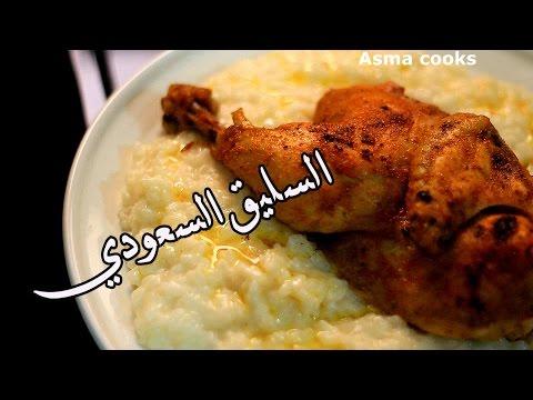 السليق السعودي من أطيب الاطباق السعودية _ Asma cooks