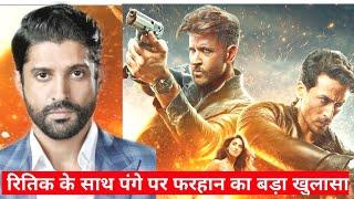Hrithik Roshan Vs Farhan Akhtar || Farhan Finally Opens Up On Biggest Clash | Hrithik Vs Tiger | WAR