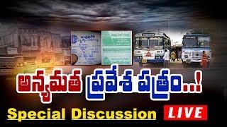 Special Discussion LIVE : అన్యమత 'ప్రవేశ పత్రం'..! || Anti Hindu Religious Propaganda @ Tirumala