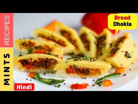 ब्रेड से बना ढोकला  नाश्ते में जिसे आप बारबार बनाकर खाना चाहेंगे | Bread Dhokla | Style-3