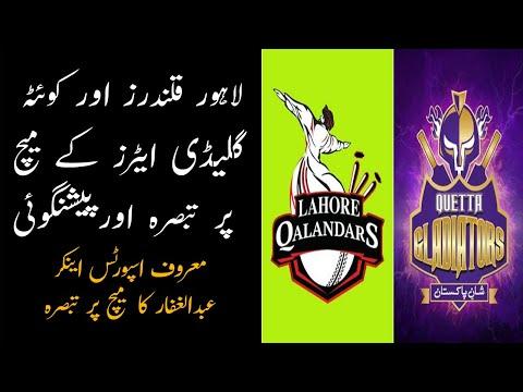 Quetta Gladiators Vs Lahore Qalandars: Analysis And Prediction By Sports Anchor Abdul Ghaffar