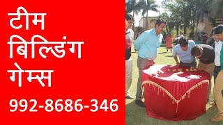 Team Building Programs in Udaipur, Jaipur, Rajasthan,Best Event Management Company Contact 992868634