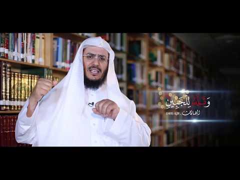 برنامج غريب القرآن | الحلقة 72 - { فَلَمَّا أَسْلَمَا وَتَلَّهُ لِلْجَبِينِ }