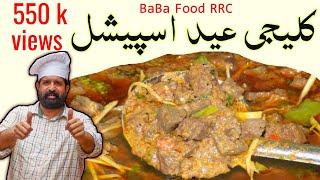 Beef Kaleji Restaurant style/ Commercial Kaleji recipe/Chef Rizwan Ch/ Chef Ramish Ch
