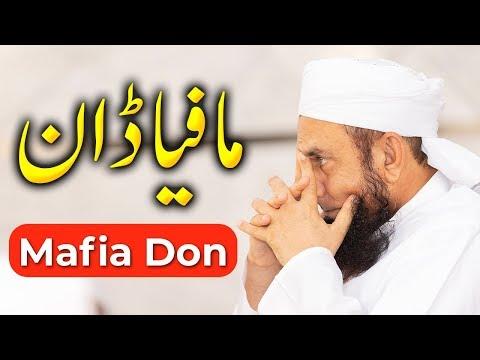 Dawat e Tableegh - Maulana Tariq Jameel Bayan July 2019