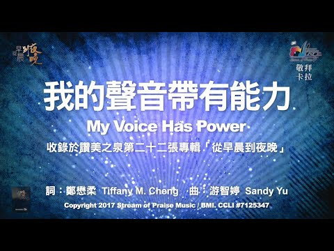 My Voice Has PowerOKMV (Official Karaoke MV) -  (22)