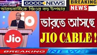 JIO CABLE | Mukesh Ambani করল বিরাট ঘোষণা। Breaking News Today