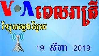VOA Khmer News Today | Cambodia News Night -19 August  2019