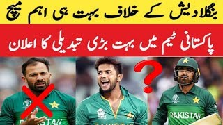 PakVSBan Big Changes in Pakistan Team