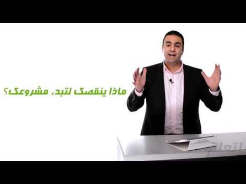 الخاتمة | مهارات ريادة الاعمال