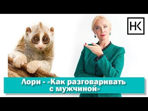 Наталья Козелкова. Как разговаривать с мужчиной. Диалоги при животных photo