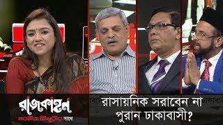 রাসায়নিক সরাবেন না পুরান ঢাকাবাসী? || Rajkahon || রাজকাহন || DBC News. 05/03/19