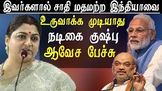 Actress kushboo latest speech on Rajiv Gandhi 75 birthday kushboo takes on bjp Tamil news