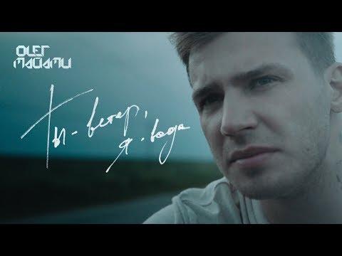 ОЛЕГ МАЙАМИ — Ты ветер, я вода (Премьера клипа 2017)