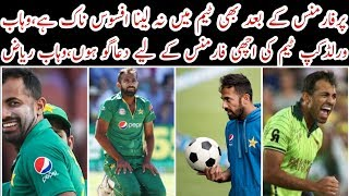 Wahab Riaz About World Cup 2019 Team Seleced / Mussiab Sports |