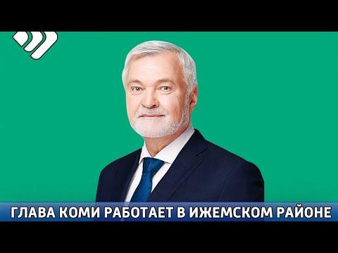 Глава Коми Владимир Уйба продолжает работать в Ижемском районе