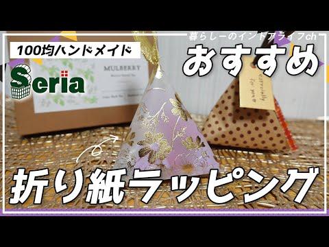折り紙でラッピングするおすすめの方法!お菓子やプチギフトをテトラ型ラッピング✨