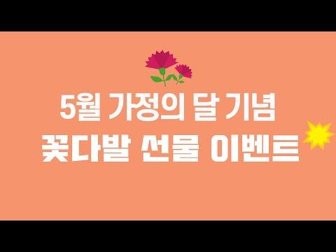 ??5월 가정의 달 이벤트??? 풍성하고 예쁜 꽃다발을 보내드려요!