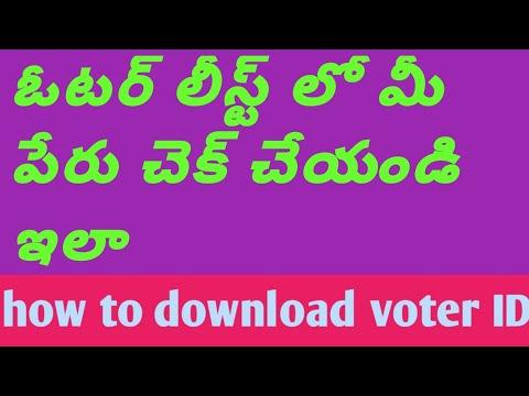 ఓటర్ లీస్ట్ లో మీ పేరు చెక్ చేయండి ఇలా how to download voter ID