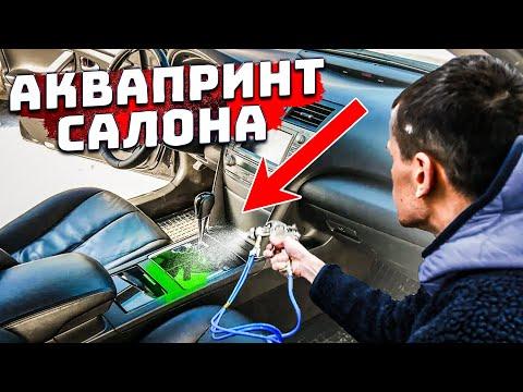 АКВАПРИНТ САЛОНА в Тойота Камри 3.5
