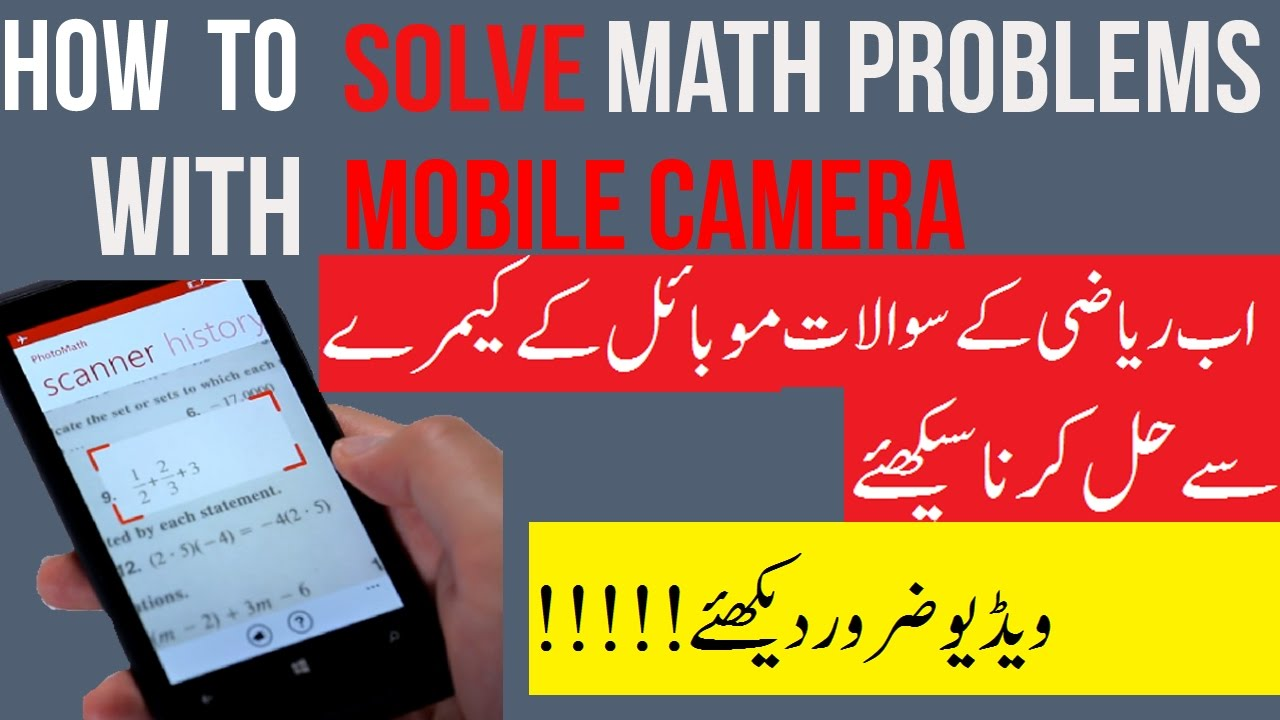 how to solve math problem Solved Examples