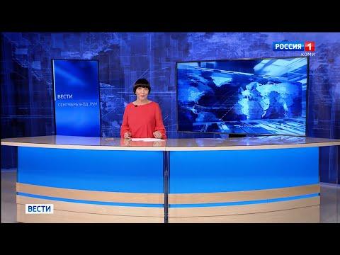 Вести-Коми (на коми языке) 09.09.2021