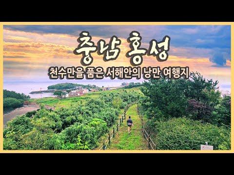 국내여행충남 홍성 죽도, 백월산, 홍주읍성, 그림같은 수목원, 궁리포구, 속동 전망대