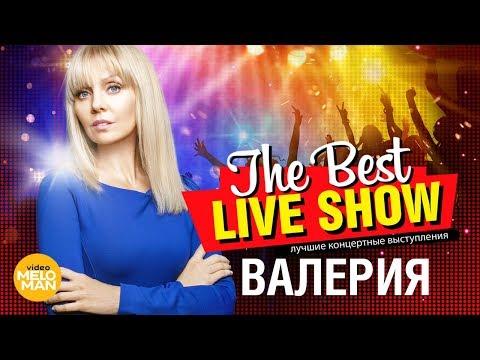 Валерия  - The Best Live Show 2018 - UCygfz98LH30AOeBEeh26xuA