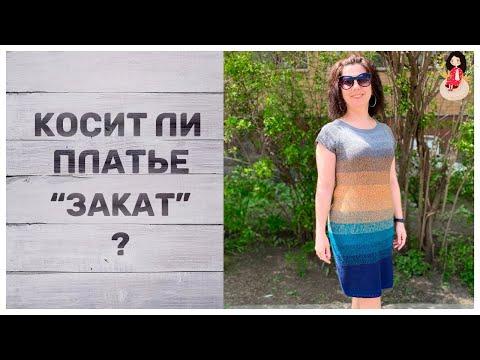 """Косит ли мое платье """"Закат"""" из пряжи Yarnart flowers?"""