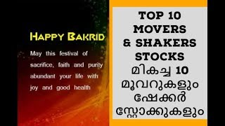 Top 10 Movers and Shakers Stocks/Stock Market News/Malayalam/NSE/BSE/MS