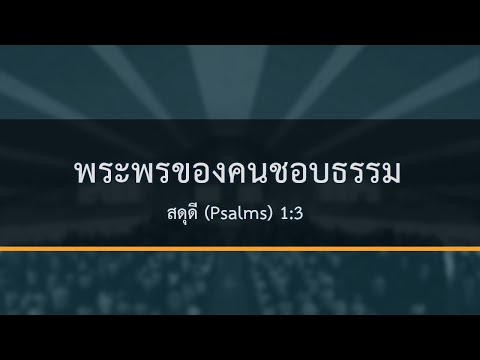 (Psalms)1  13Sep20