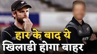 Ind vs NZ: टी-20 सीरीज़ से पहले New Zealand को लगा बड़ा झटका, सीरीज़ से बाहर हुआ ये दिग्गज
