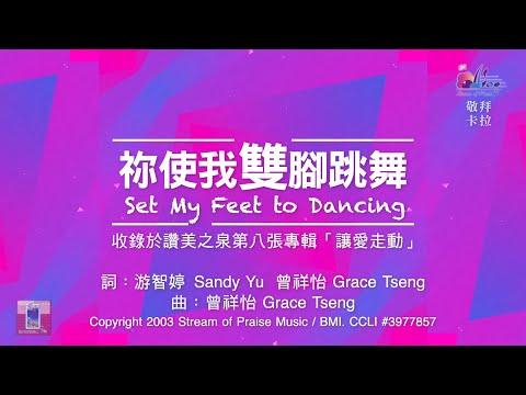 Set My Feet to DancingOKMV (Official Karaoke MV) -  (8)