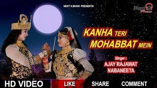 Kanha Teri Mohabbat Mein - coolticky74 , Folk