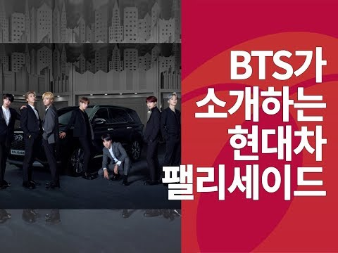 BTS가 소개하는 현대차 SUV '팰리세이드'