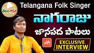Telangana Folk Singer Nagaraju Exclusive Interview | Telanganam | Latest Folk Songs 2019 | YOYO TV