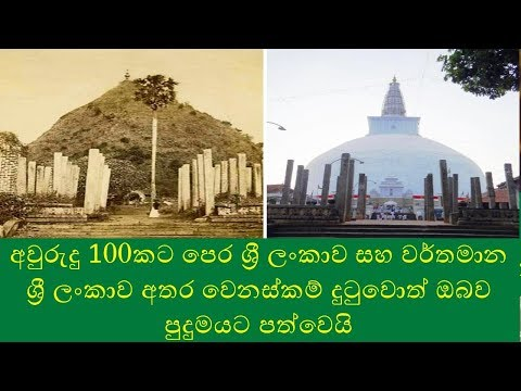 Sri Lanka 100 Years Ago vs Today :  AMAZING AND RARE HISTORICAL PHOTOGRAPHS YOU'VE NEVER SEEN BEFORE