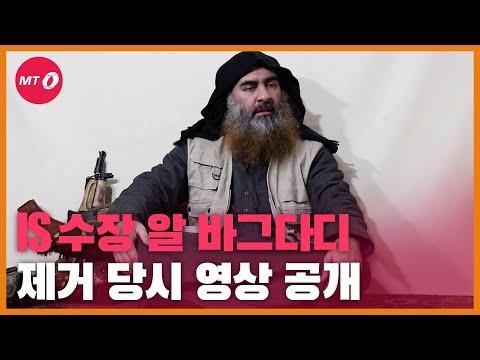 미 국방부, IS 수장 알 바그다디 제거 작전 영상 공개... 사망...