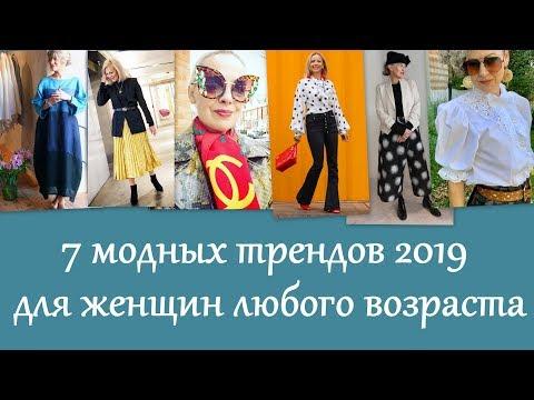 7 модных трендов 2019 для женщин любого возраста photo