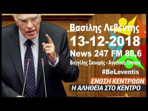 Βασίλης Λεβέντης στο News247 FM 88,6 (13-12-2018)
